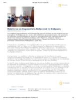 2013.10.04 -ΝΕΑ ΚΡΗΤΗ: Διάβρωση Πλάκα – Ελούντα