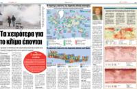2014.07.14 – ΝΕΑ ΚΡΗΤΗ: Κλιματική Αλλαγή – Κρήτη