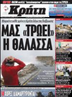 2014.02.19 – ΝΕΑ ΚΡΗΤΗ: Διάβρωση Κρήτη