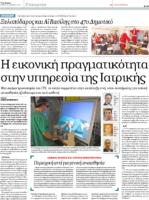 2014.12.20 – ΝΕΑ ΚΡΗΤΗ: VR – Ιατρική