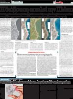 2015.11.23 – ΝΕΑ ΚΡΗΤΗ: Διάβρωση Πλάκα-Ελούντα