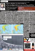 2011.11.02 – ΧΑΝΙΩΤΙΚΑ ΝΕΑ: Κλιματική αλλαγή