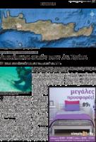 2012.09.22 – ΧΑΝΙΩΤΙΚΑ ΝΕΑ: Πρόγραμμα ΑΚΤΑΙΑ