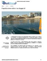 2016.06.21 – Flashnews: Παραλία στον κόλπο Δερματά