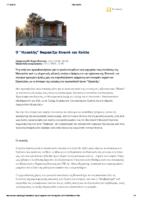 2016.11.14 – Νέα Κρήτη: Πρόγραμμα HERACLES