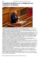 2018.01.24 – eΚΡΗΤΗ – Διάβρωση Κρήτη