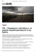2018_03_12 eΝΕΑ ΚΡΗΤΗ: Κλιματική αλλαγή