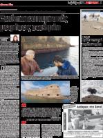 2018_02_11 ΝΕΑ ΚΡΗΤΗ: Διάβρωση Τειχών Ηράκλειο